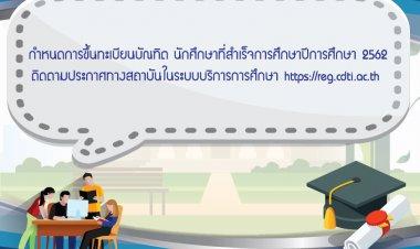 กำหนดการขึ้นทะเบียนบัณฑิต ของนักศึกษาที่สำเร็จการศึกษา ปีการศึกษา 2562