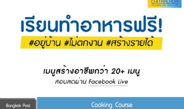 Bangkok Post Cooking Course