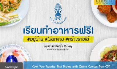 Siam2night  Cook Your Favorite Thai Dishes with Online Courses from CDTI