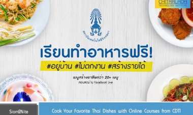 Siam2Nite Cook Your Favorite Thai Dishes with Online Courses from CDTI