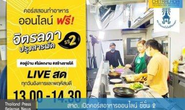 Thailand Press Release News สจด. เปิดคอร์สอาหารออนไลน์ ซีซั่น 2