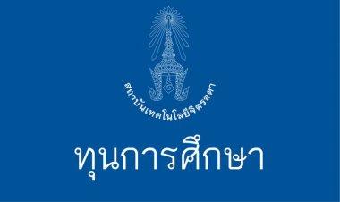 ประกาศ รายชื่อนักศึกษาที่ได้รับทุนช่วยเหลือการศึกษา ประจำปีการศึกษา 2563 (รอบ4)