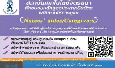 สยามรัฐ ฟรี! สจด.จัดอบรมหลักสูตรพนักงานให้การดูแล Caregivers