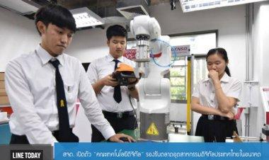 "Line Today สจด. เปิดตัว ""คณะเทคโนโลยีดิจิทัล"" รองรับตลาดอุตสาหกรรมดิจิทัลประเทศไทยในอนาคต"