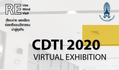 """ขอเชิญชมนิทรรศการออนไลน์ """"CDTI Virtual Exhibition 2020"""""""