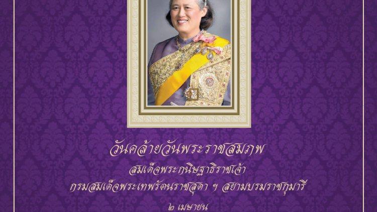 ๒ เมษายน วันคล้ายวันพระราชสมภพ สมเด็จพระกนิษฐาธิราชเจ้า กรมสมเด็จพระเทพรัตนราชสุดา ฯ สยามบรมราชกุมารี