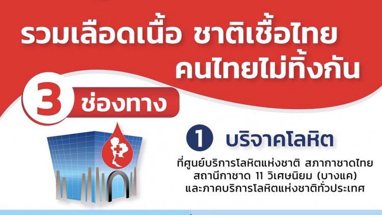 ขอเชิญร่วมบริจาคโลหิต กับสภากาชาดไทย