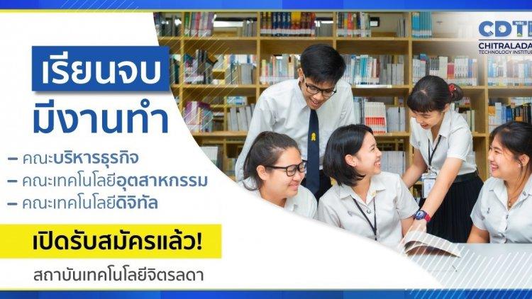 สถาบันเทคโนโลยีจิตรลดา เปิดรับสมัครนักศึกษาใหม่ ปีการศึกษา 2563