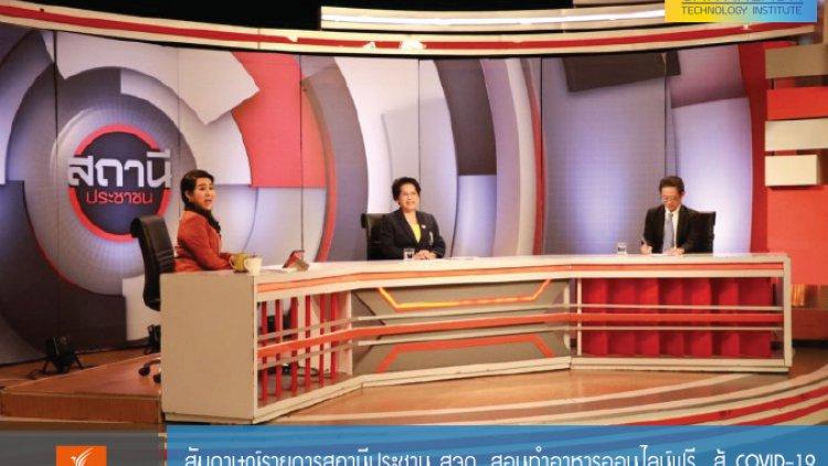 Thai PBS สัมภาษณ์รายการสถานีประชาน สจด. สอนทำอาหารออนไลน์ฟรี  สู้ COVID-19
