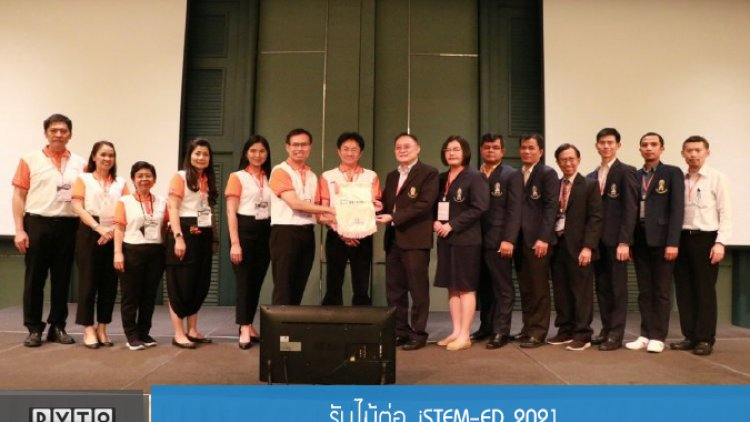 RYT9 รับไม้ต่อ iSTEM-ED 2021