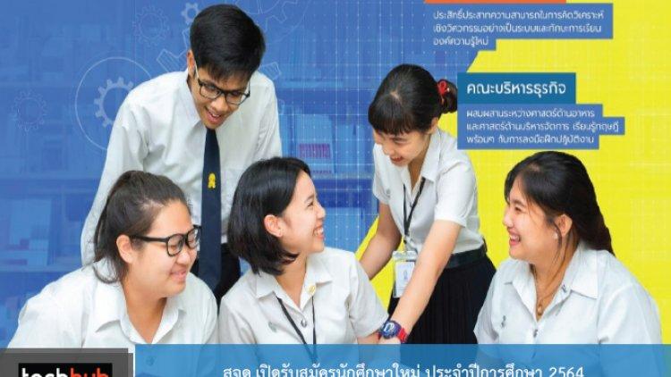 Techhub สจด.เปิดรับสมัครนักศึกษาใหม่ ประจำปีการศึกษา 2564