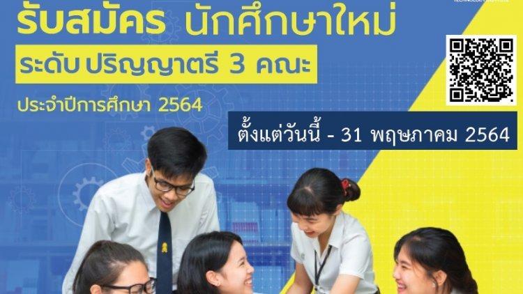 รับสมัครนักศึกษาใหม่ ระดับปริญญาตรี ประจำปีการศึกษา2564