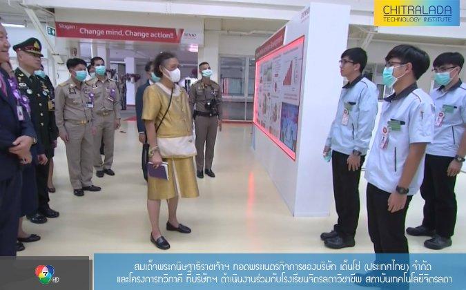 ช่อง 7 HD สมเด็จพระกนิษฐาธิราชเจ้าฯ ทรงปฏิบัติพระราชกรณียกิจที่จังหวัดชลบุรี