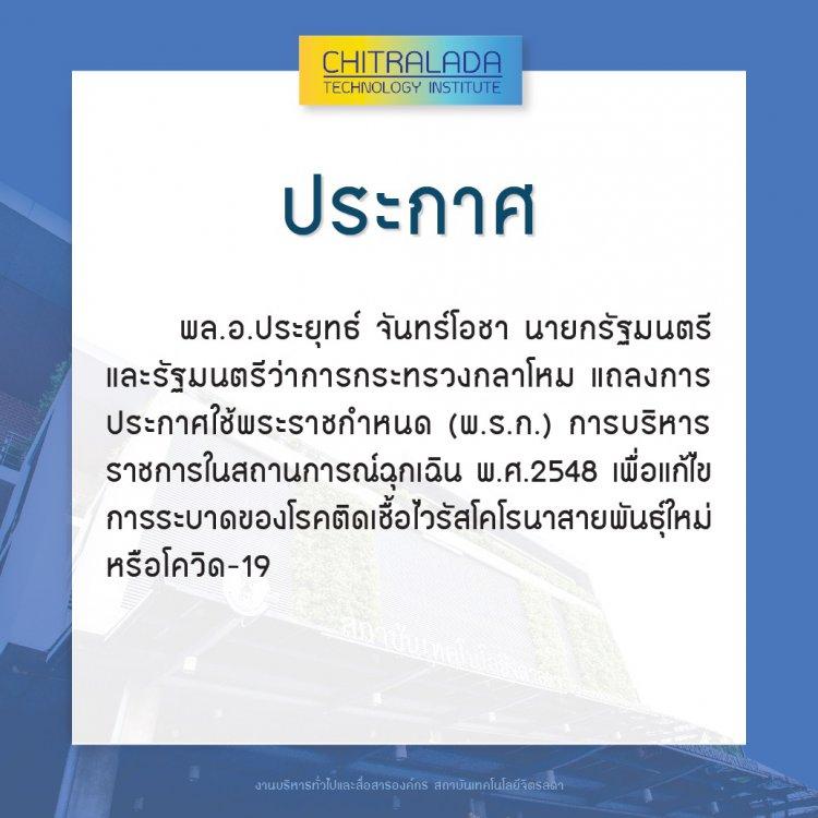 นายกรัฐมนตรี ได้ประกาศใช้ พระราชกําหนดการบริหารราชการในสถานการณ์ฉุกเฉิน พ.ศ.2548  เพื่อสกัดกั้นและยับยั้งการระบาดของโควิด-19 ในประเทศไทย