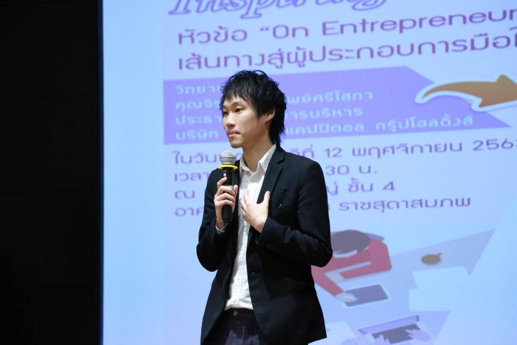 """การบรรยายพิเศษ หัวข้อ""""OnEntrepreneur Journey เส้นทางสู่ผู้ประกอบการมือใหม่"""""""